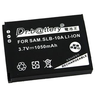 【Dr.b@ttery電池王】for SAMSUNG SLB-10A/SLB-11A 共用 高容量鋰電池