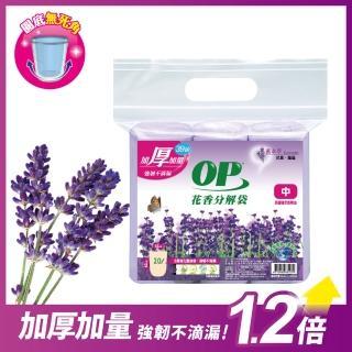 【OP】花香分解袋(薰衣草)