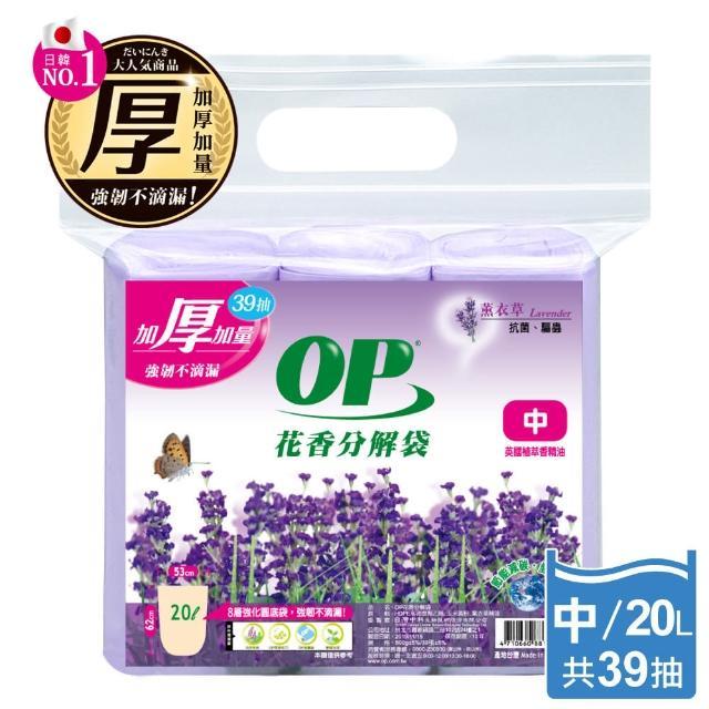 【OP】花香分解袋(薰衣草)/