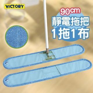 【VICTORY】業務用超細纖維吸水靜電除塵拖把90cm(1拖1布)