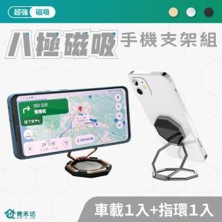 【青禾坊】創意輕薄隱形折疊手機支架(4入)