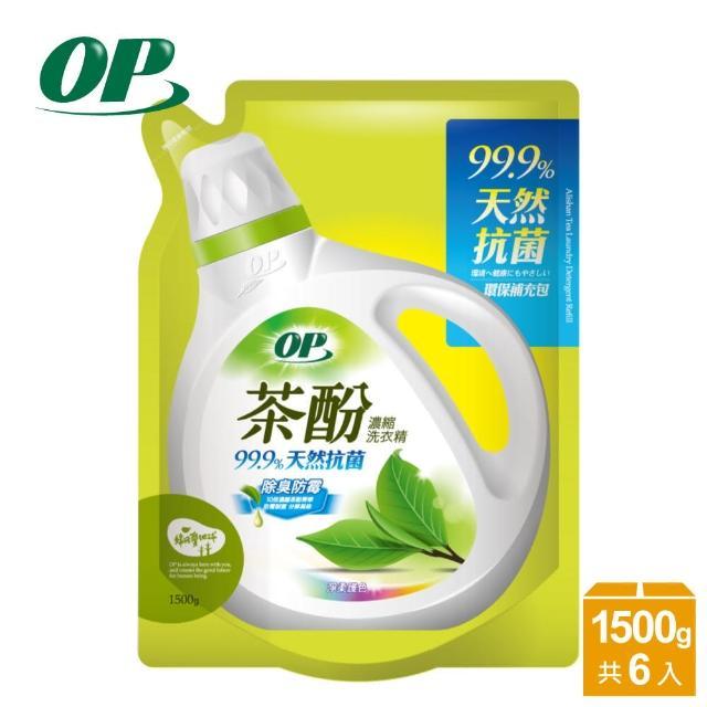 【OP】茶酚天然抗菌濃縮洗衣精-除臭防霉補充包1500g(6入/箱)/