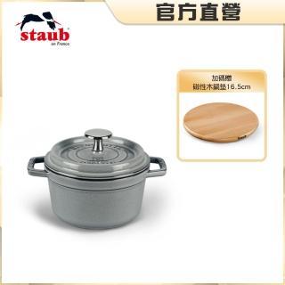 【法國Staub】圓形琺瑯鑄鐵鍋14cm(贈磁性木鍋墊16.5cm)