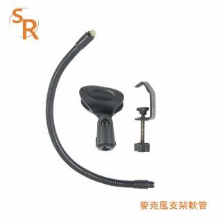 【SR】麥克風支架軟管(適用2.8-4.5cm 話筒)