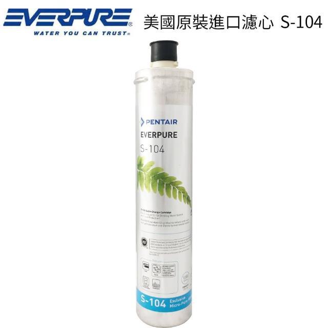 【EVERPURE】美國原裝進口濾心(S-104)/