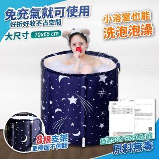 【家適帝】大容量摺疊免充氣浴澡桶