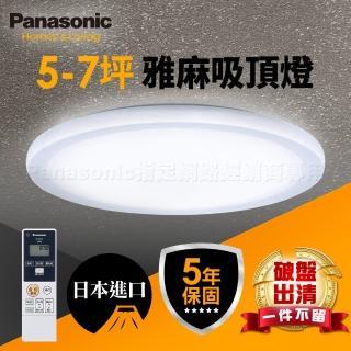 【Panasonic 國際牌】5-7坪 LED 調光調色 遙控吸頂燈(LGC51116A09 雅麻 霧面)