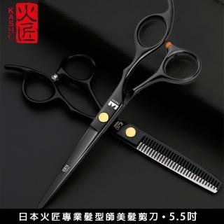 【吉米生活】日本 火匠 專業 髮型師 美髮刀 理髮刀 剪刀 平剪 牙剪 打薄剪(5.5吋-16.5cm)