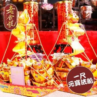 【老食說】拜拜祝壽 一尺元寶法船 金紙藝品(長約30cm*寬約8cm*高約28cm)