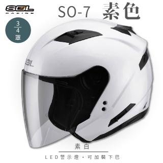 【SOL】SO-7 素色 3/4罩 OF-77(安全帽│機車│內襯│鏡片│半罩│開放式安全帽│LED燈│內藏墨鏡│GOGORO)
