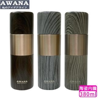 【AWANA】木紋陶瓷保溫瓶AW-380(380ml)