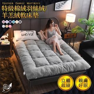 【單/雙/加大均一價】親膚特級羽絲絨/羊羔絨10CM日式床墊(兩款/6+3色任選)