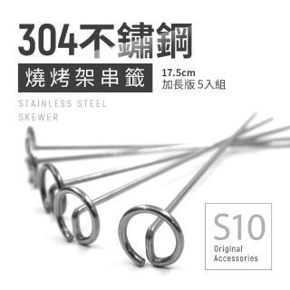 【Arlink】304不鏽鋼串籤(串籤)