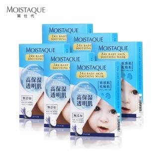 【MOISTAQUE 莫仕代】24H嬰兒肌保濕面膜30片組(敏感肌+乾燥肌適用-日本保濕技術)