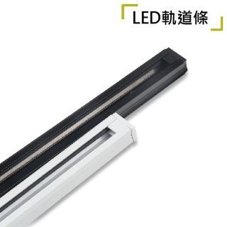 【光的魔法師】LED軌道條 軌道燈專用軌道條 一米長 黑白兩色