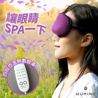 【WUMING】四段溫控蒸氣熱敷眼罩(熱敷眼罩