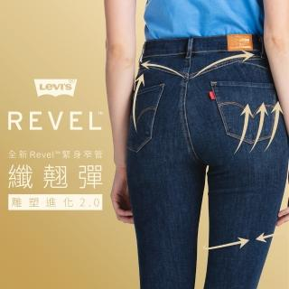 【LEVIS】女款 Revel 高腰緊身提臀牛仔褲 / 超彈力塑形布料 / 深藍刷白 / Lyocell天絲棉-人氣新品