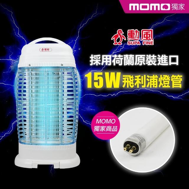 【momo獨家】勳風15W電擊式捕蚊燈搭載飛利浦Philips燈管(HF-D8815)/