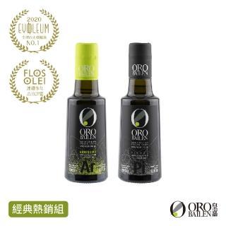 【Oro Bailen 皇嘉】王室御用特級冷壓初榨橄欖油超值二入組(超值雙主打 精選83折)
