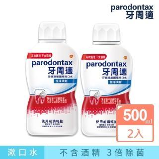 【牙周適】專業護理2入組-牙齦護理漱口水(極淨清新500ml*2入)