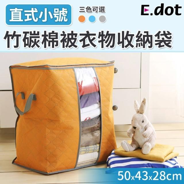 【E.dot】大容量竹炭衣物棉被收納袋(直式)/