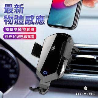 【WUMING】物體感應!無線充電車用支架(一年保固!汽車 手機 導航)