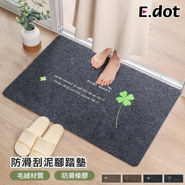 【E.dot】蹭土進門墊吸水防滑地墊腳踏墊玄關地墊/