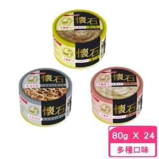 【NISSIN 日清】新懷石貓罐 80g(24罐組)