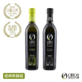 【Oro Bailen 皇嘉】王室御用特級冷壓初榨橄欖油經典二入組(經典二入組 精選88折)