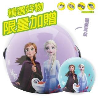 【S-MAO】正版卡通授權 冰雪奇緣02兒童安全帽 3/4半罩 附鏡片(安全帽│機車│鏡片│迪士尼│GOGORO E1)