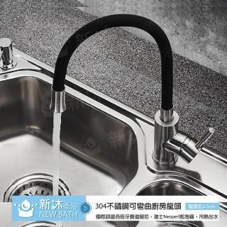 【新沐衛浴】304不鏽鋼百變廚房龍頭(雙孔冷熱廚房龍頭  SUS304水龍頭)
