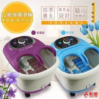 雙12限定【勳風】小企鵝包覆式健康泡腳機HF-G538H(氣泡/滾輪/草藥盒)