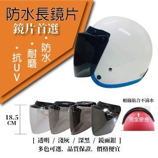【T-MAO】安全帽鏡片 防水長鏡片 2片裝 一般色(三扣式安全帽專用│護目鏡│防紫外線│機車│台灣製造)