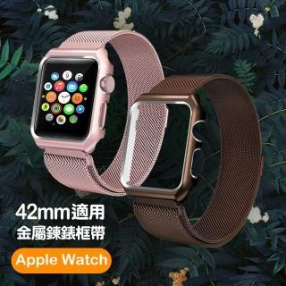 Apple Watch 42mm 時尚金屬 鍊帶 錶框(金屬質感 蘋果手錶 錶框鍊 apple watch 玫瑰金 錶帶)