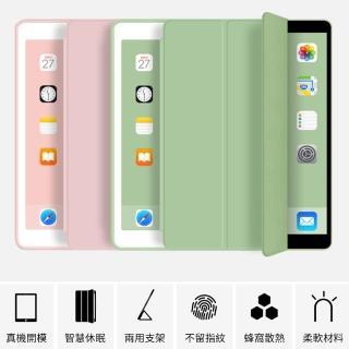 【ANTIAN】iPad 9.7吋 2017/2018版 智慧休眠喚醒平板皮套 蜂窩散熱全包防摔保護套(三折支架矽膠軟殼)
