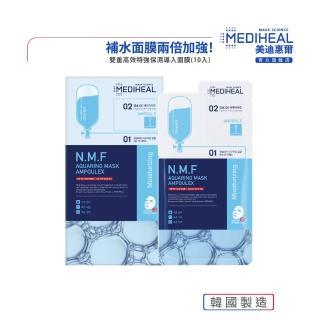 【MEDIHEAL 美迪惠爾】雙重高效特強保濕導入面膜 10片/盒