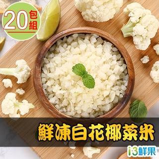 【愛上鮮果】鮮凍白花椰菜米20包組(250g±10%/包)