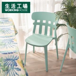 【生活工場】Noah寬背單椅2入組 醉心藍