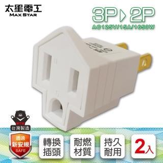 【太星電工】3P轉2P變換插頭(2入)/