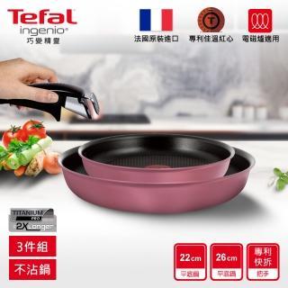 【Tefal 特福】巧變精靈系列不沾鍋三件組-玫瑰粉(適用烤箱、電磁爐)