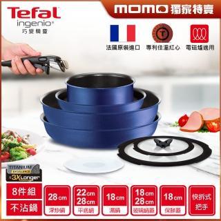【Tefal 特福】巧變精靈系列不沾鍋八件組-深邃藍(適用烤箱、電磁爐)