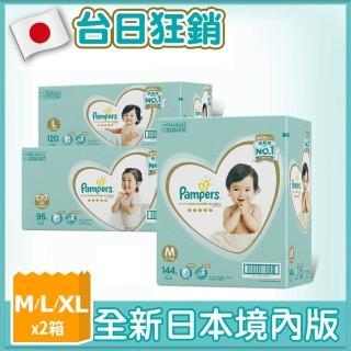 【幫寶適】一級幫紙尿褲/尿布2箱購 M/L/XL 日本原裝