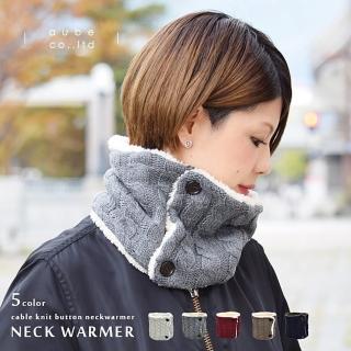 【日本AUBE】2way鈕扣式麻花絨毛圍脖(日本進口)