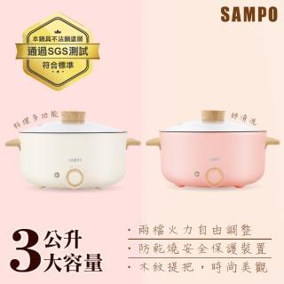 【2020新機上市】SAMPO 聲寶三公升日式多功能料理鍋(TQ-B19301CL)