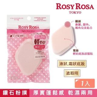 【ROSY ROSA】乾濕兩用戚風粉撲厚菱形N 1入