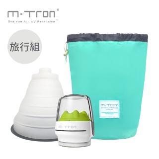 【英國MTRON】攜帶型/多功能 紫外線奶瓶消毒器(旅行組)