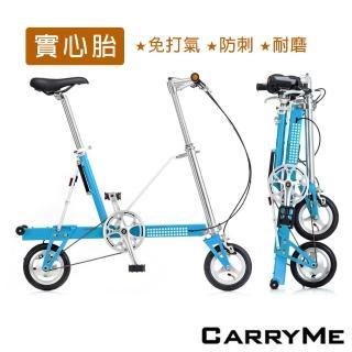 【CarryMe】SD 8吋實心胎單速鋁合金折疊車-水藍(不漏氣 免打氣 耐磨)