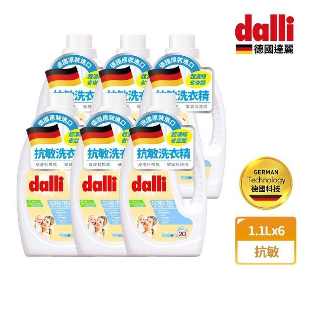 【Dalli德國達麗】抗敏酵素洗衣精1.1L(6入/箱)/