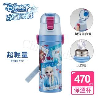【迪士尼Disney】冰雪奇緣 彈蓋直飲式 不鏽鋼保冷保溫杯470ML 附背帶(彈蓋直飲口)