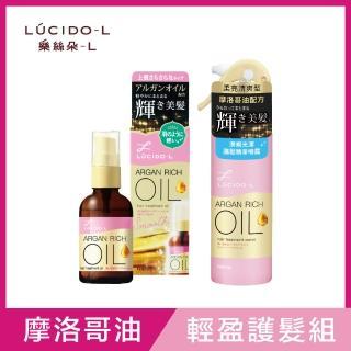 【LUCIDO-L樂絲朵-L】摩洛哥輕盈護髮組(精華油60ml+精華噴霧170ml)